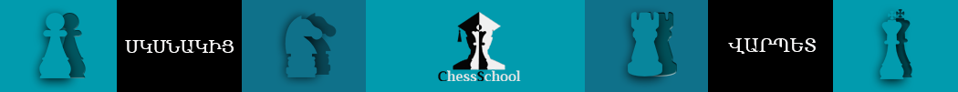 chessschool.am
